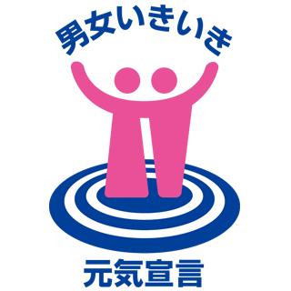 大阪府「男女いきいき・元気宣言事業者」