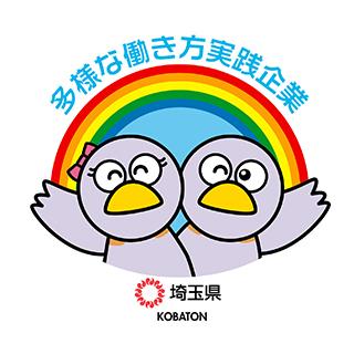 埼玉県「多様な働き方実践企業」